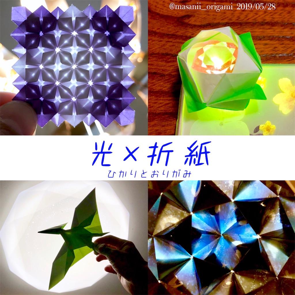 f:id:masanii_origami:20190528212414j:image
