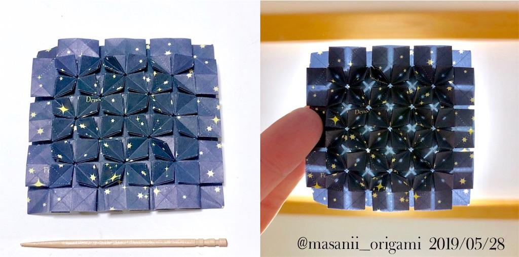 f:id:masanii_origami:20190528212744j:image