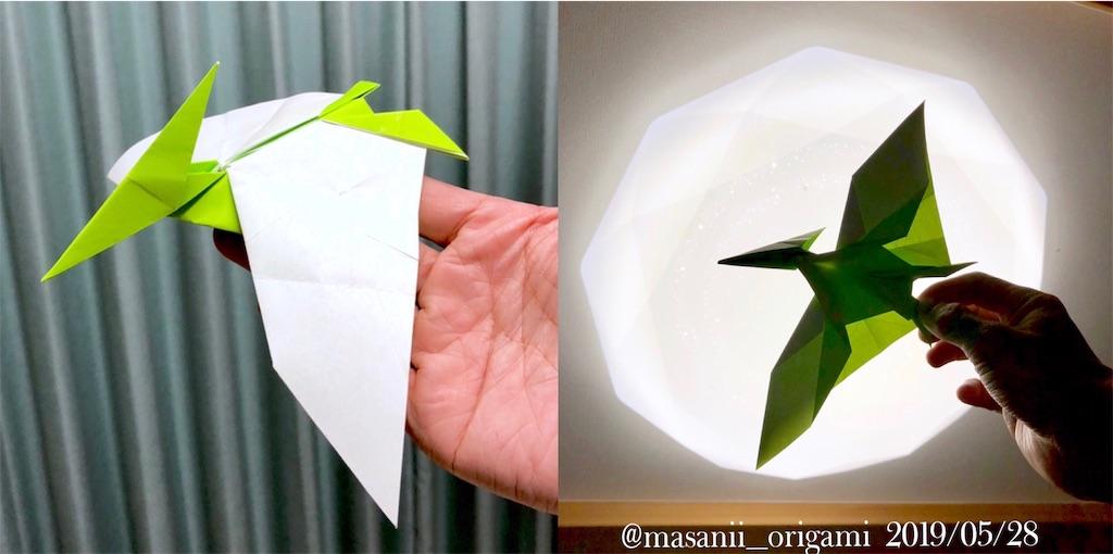 f:id:masanii_origami:20190528212851j:image