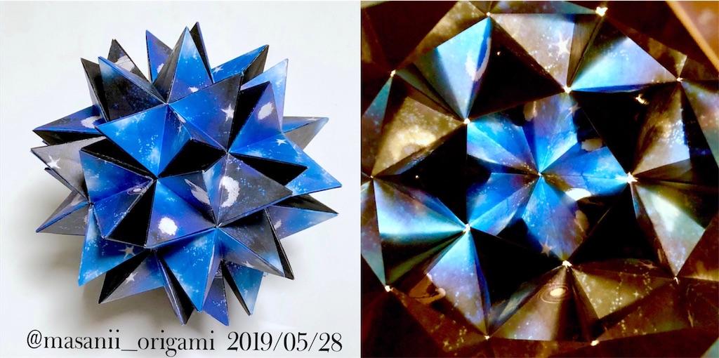 f:id:masanii_origami:20190528213015j:image