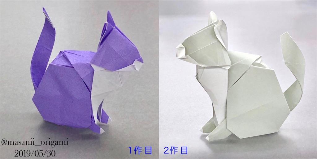 f:id:masanii_origami:20190530205510j:image