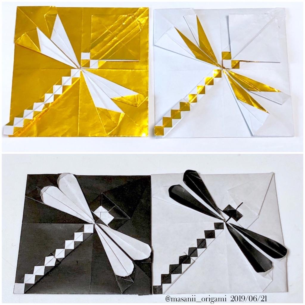f:id:masanii_origami:20190621233344j:image