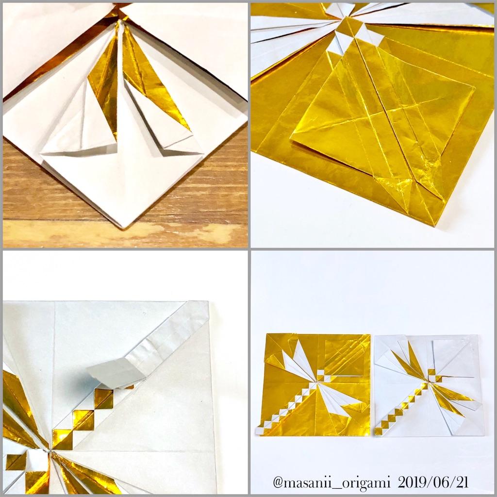 f:id:masanii_origami:20190621233510j:image