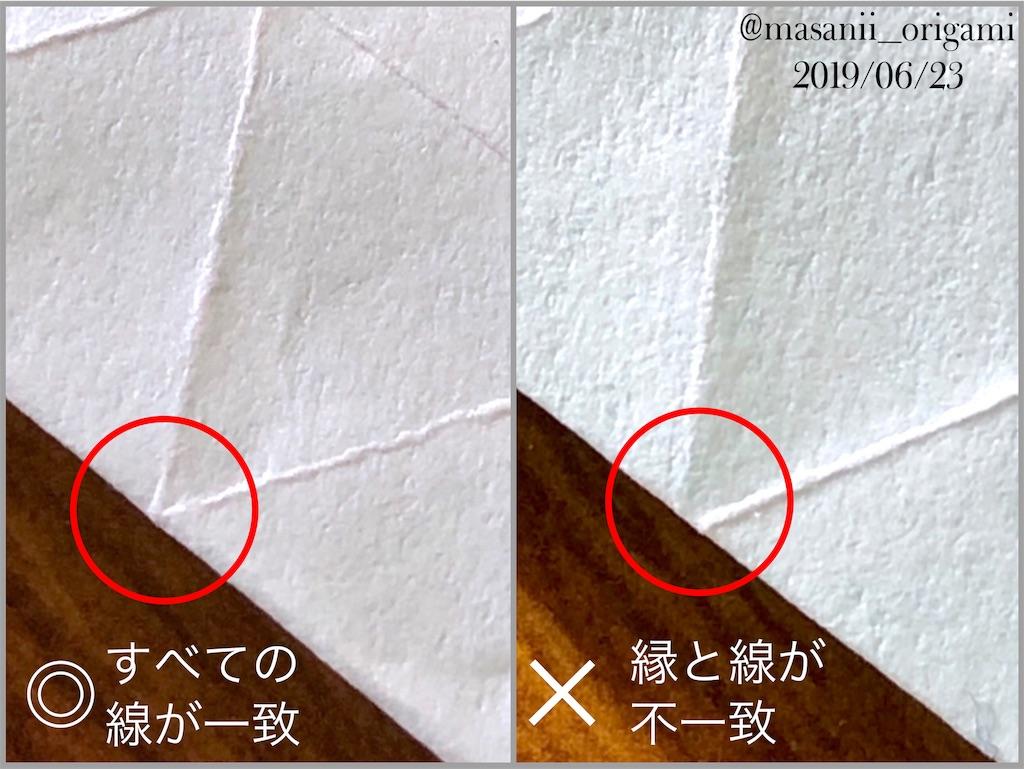 f:id:masanii_origami:20190623223409j:image