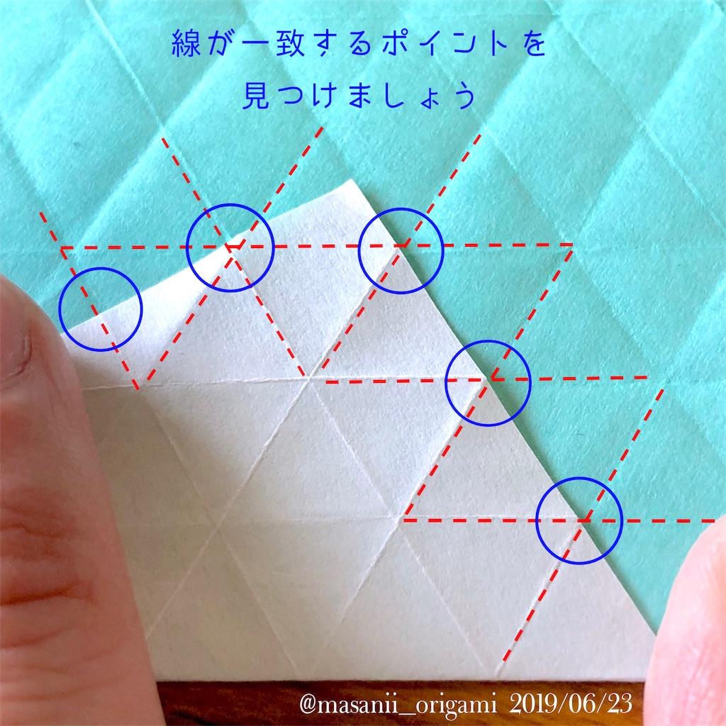 f:id:masanii_origami:20190623223452j:image