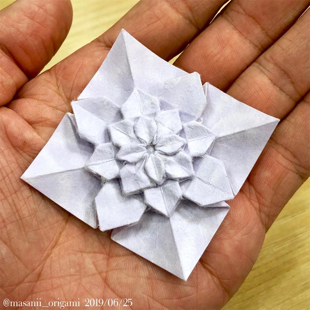 f:id:masanii_origami:20190625235435j:image