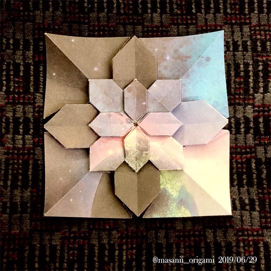 f:id:masanii_origami:20190629234707j:image