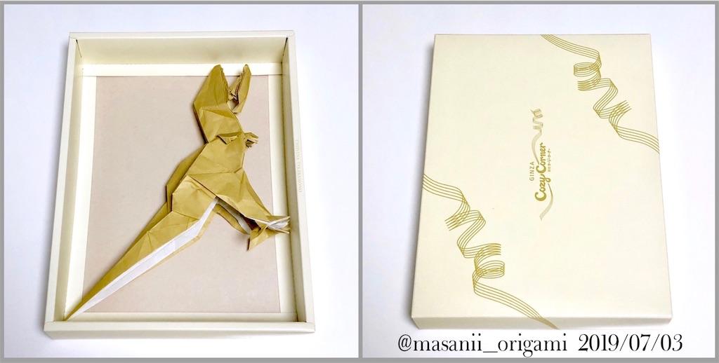 f:id:masanii_origami:20190704061405j:image