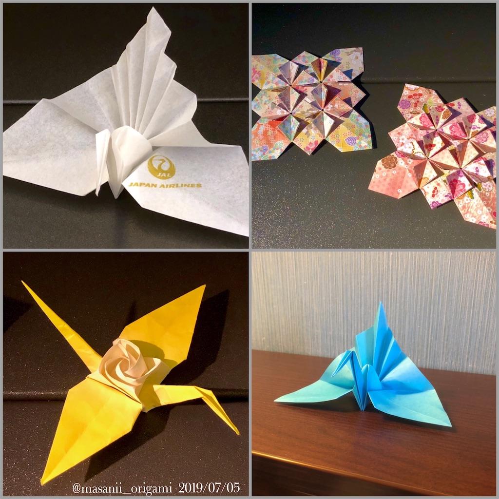f:id:masanii_origami:20190706065733j:image