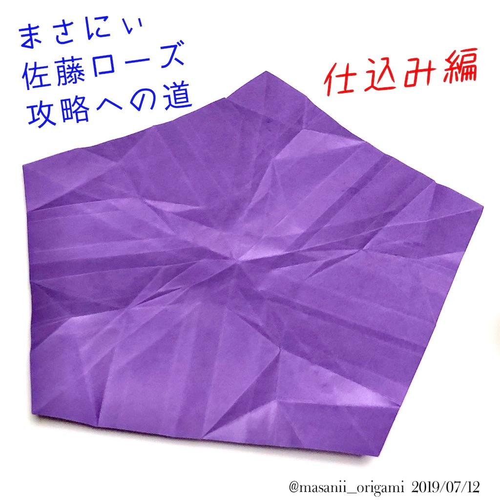 f:id:masanii_origami:20190712125257j:image