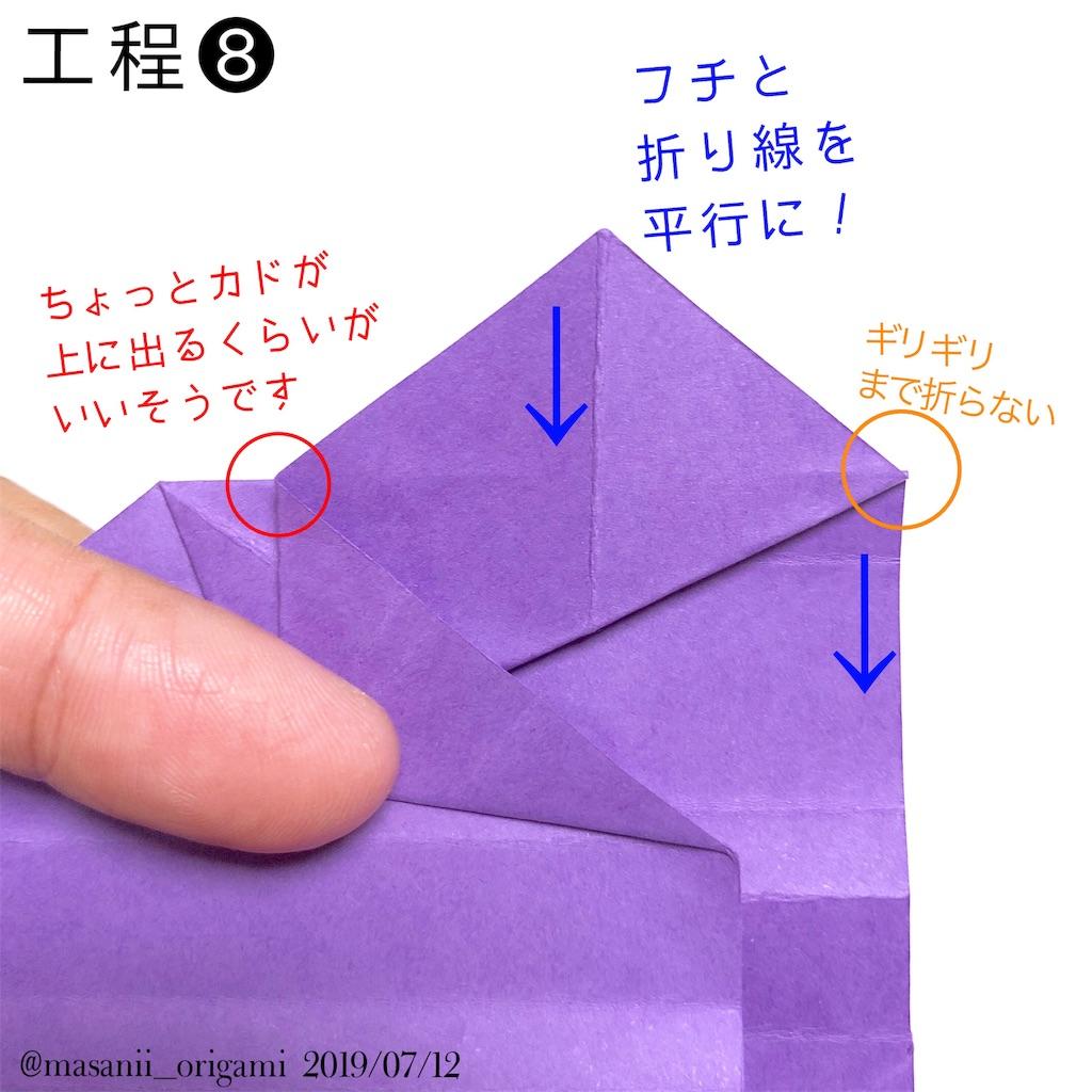 f:id:masanii_origami:20190712125518j:image