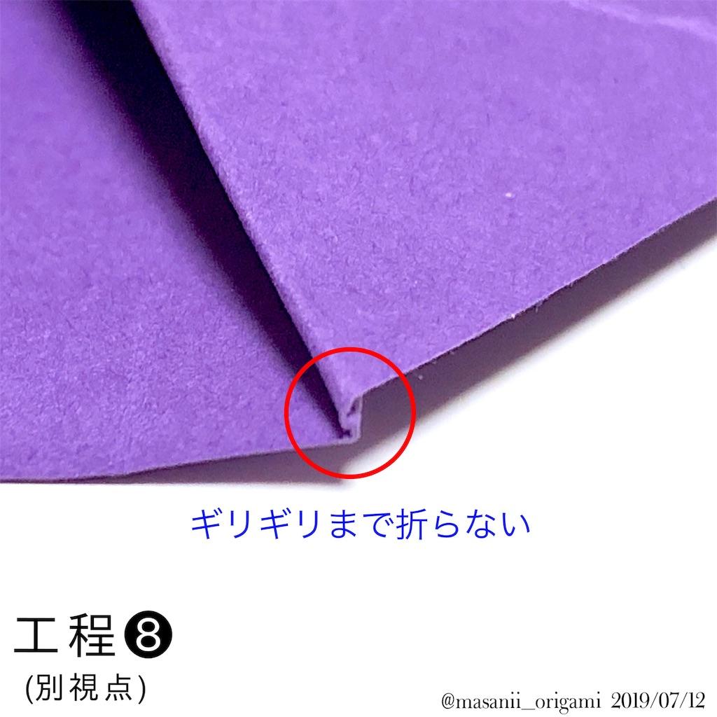 f:id:masanii_origami:20190712125552j:image