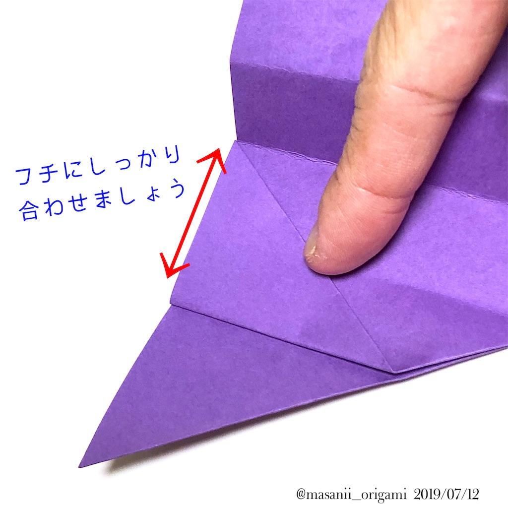 f:id:masanii_origami:20190712125656j:image