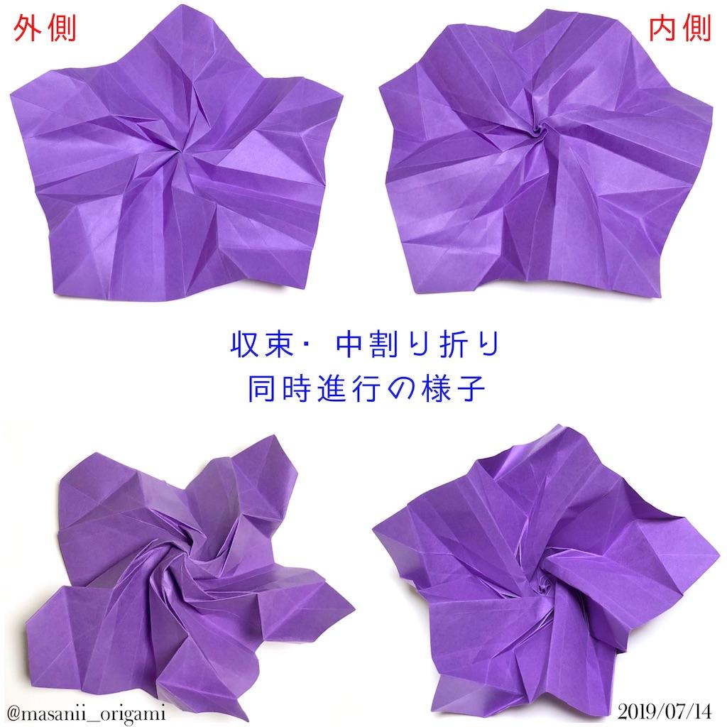 f:id:masanii_origami:20190714235629j:image
