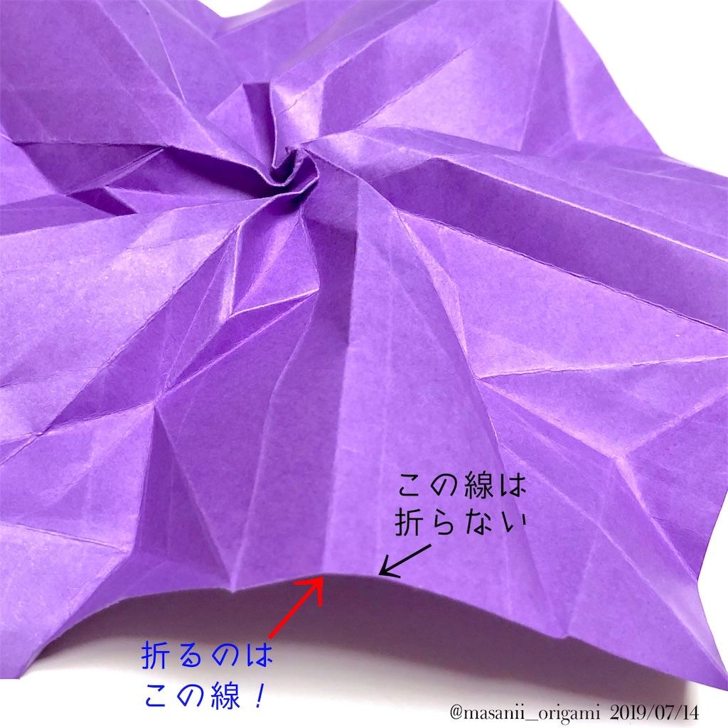 f:id:masanii_origami:20190714235810j:image