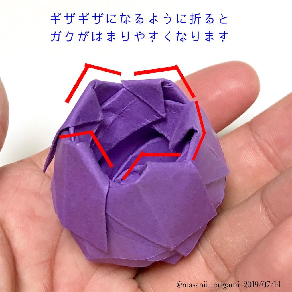 f:id:masanii_origami:20190714235944j:image