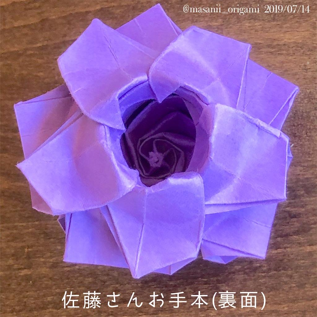 f:id:masanii_origami:20190715000103j:image