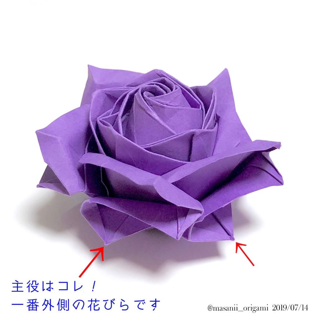 f:id:masanii_origami:20190715001816j:image