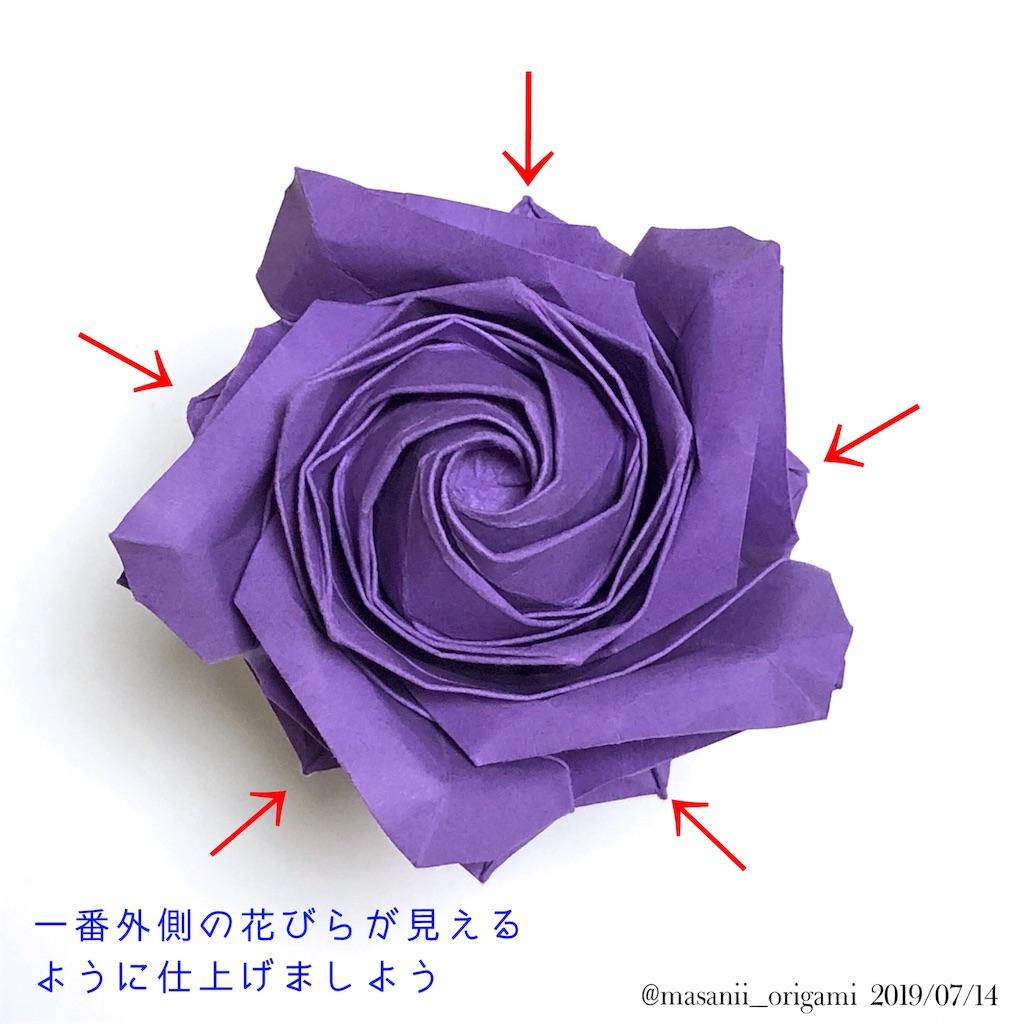 f:id:masanii_origami:20190715001824j:image