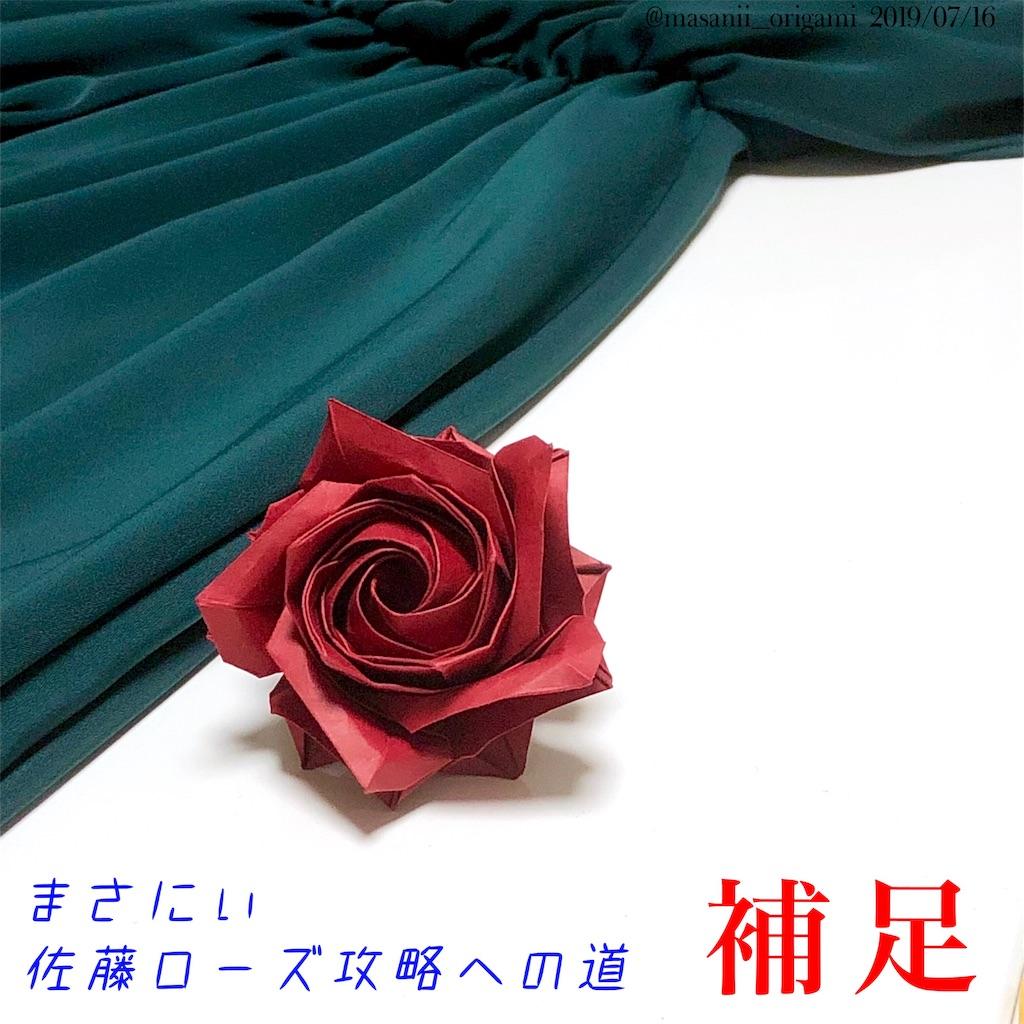 f:id:masanii_origami:20190716225702j:image