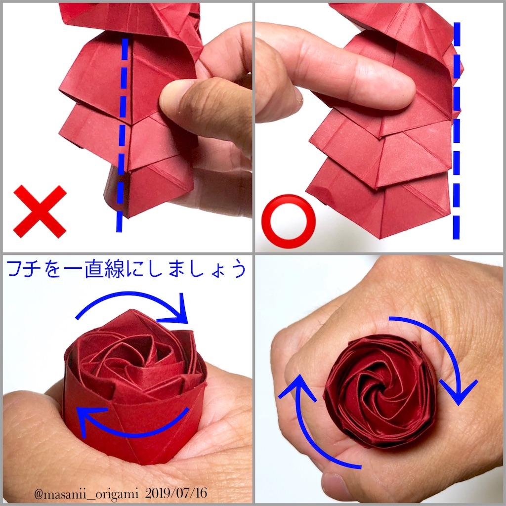 f:id:masanii_origami:20190716230055j:image
