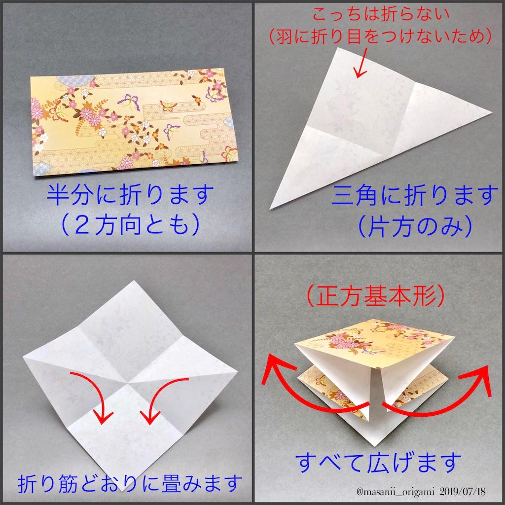 f:id:masanii_origami:20190718225647j:image