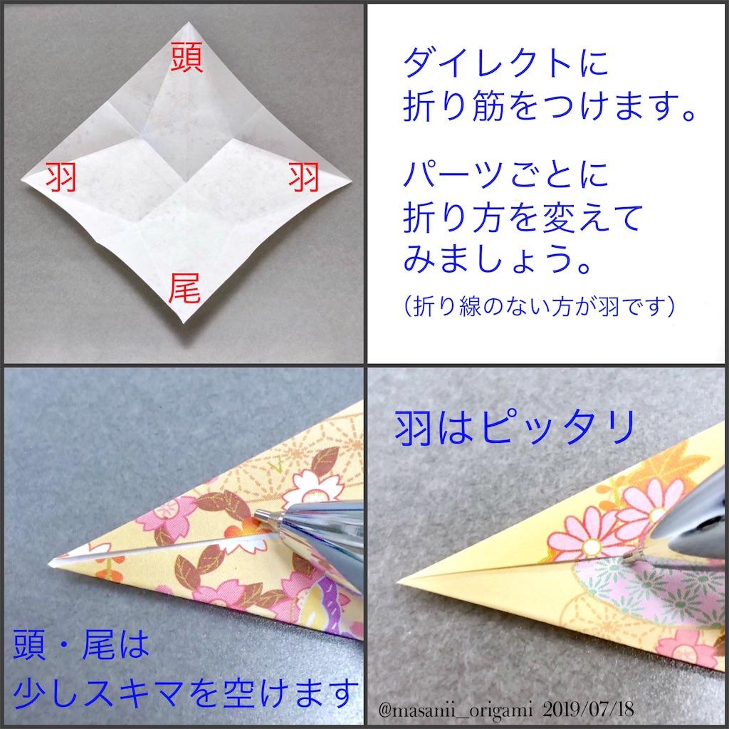 f:id:masanii_origami:20190718225708j:image
