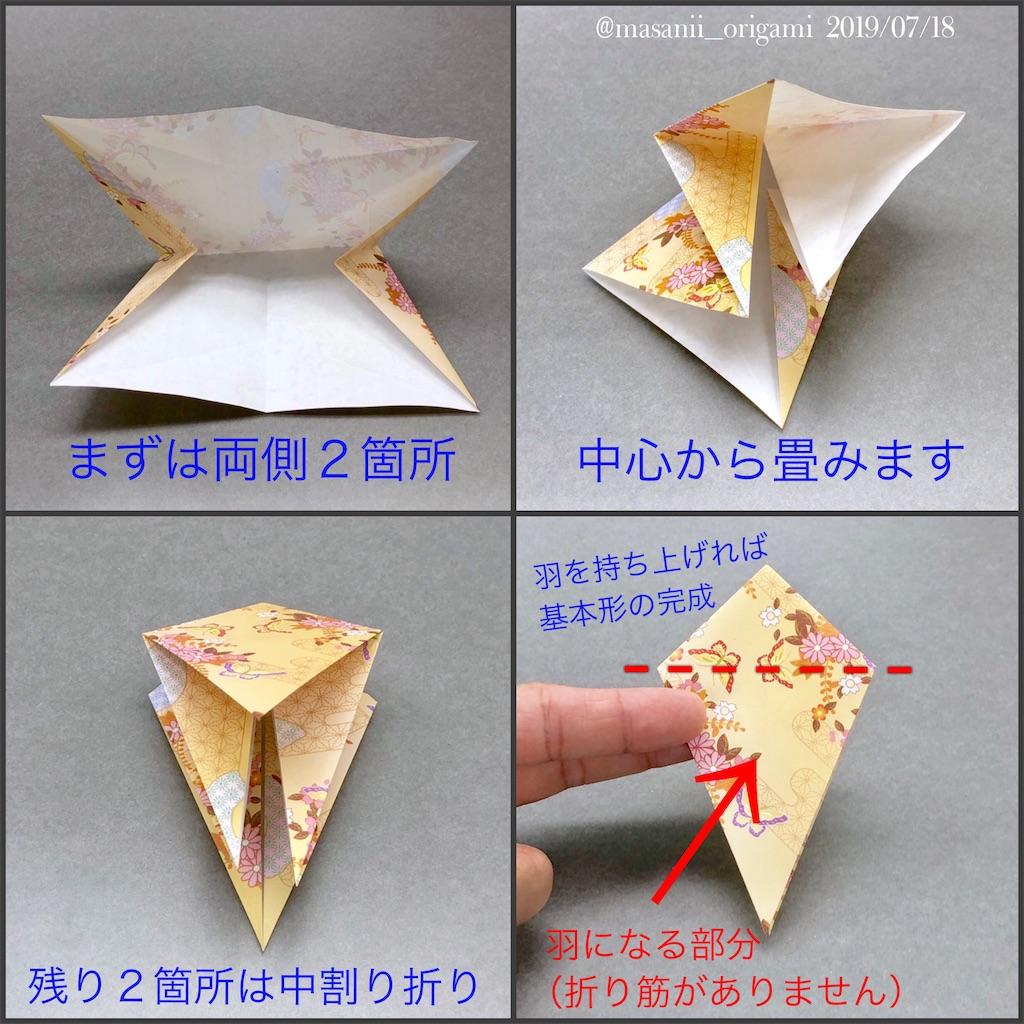f:id:masanii_origami:20190718230002j:image