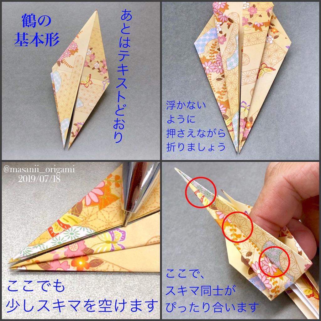 f:id:masanii_origami:20190718230031j:image
