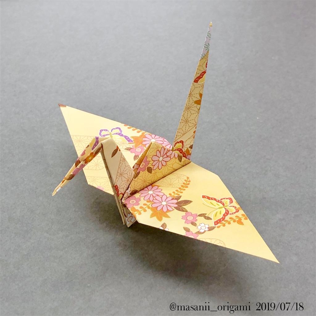 f:id:masanii_origami:20190718230515j:image