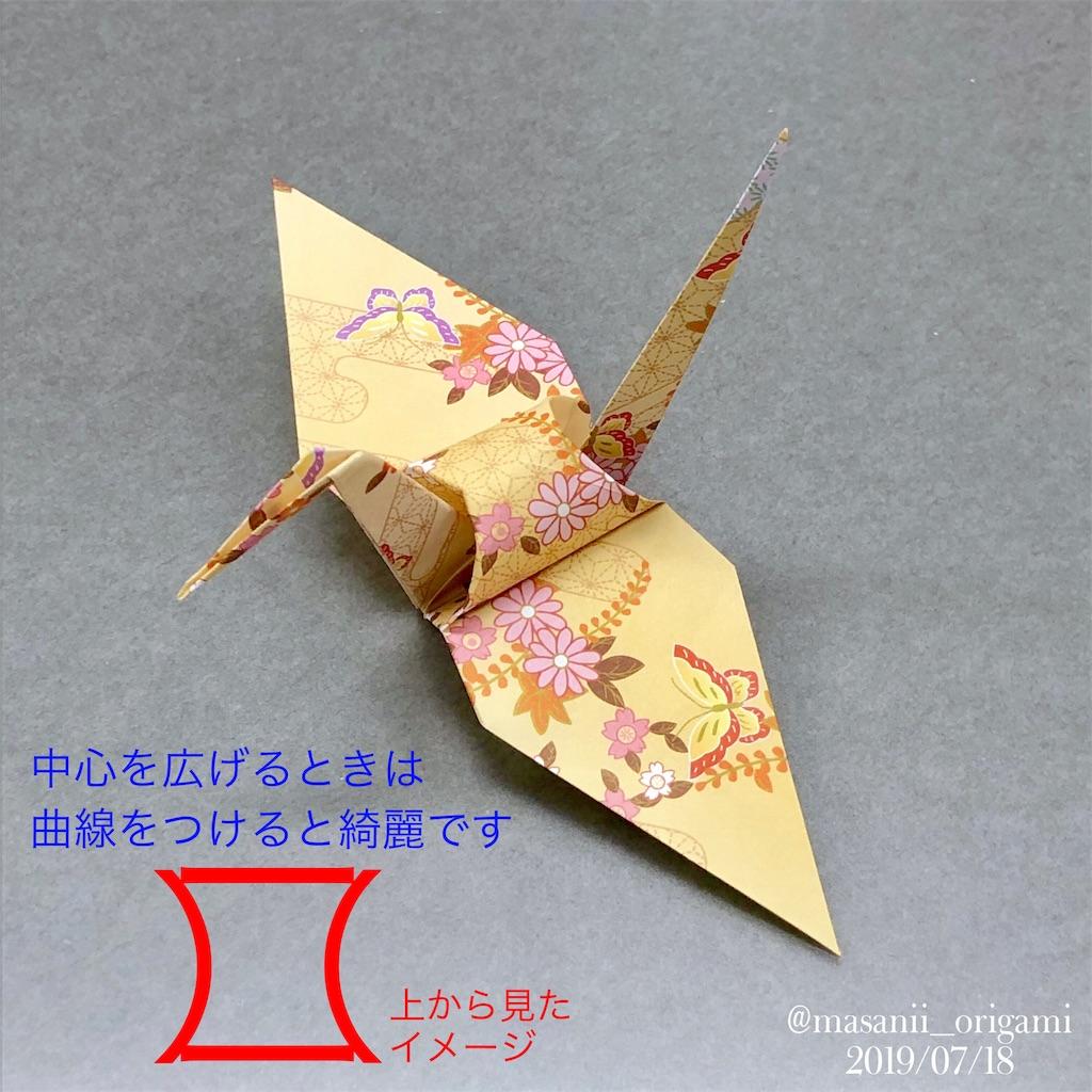 f:id:masanii_origami:20190718230539j:image