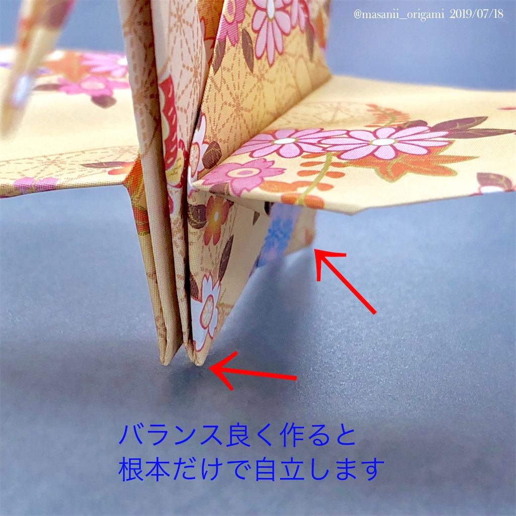 f:id:masanii_origami:20190718230630j:image
