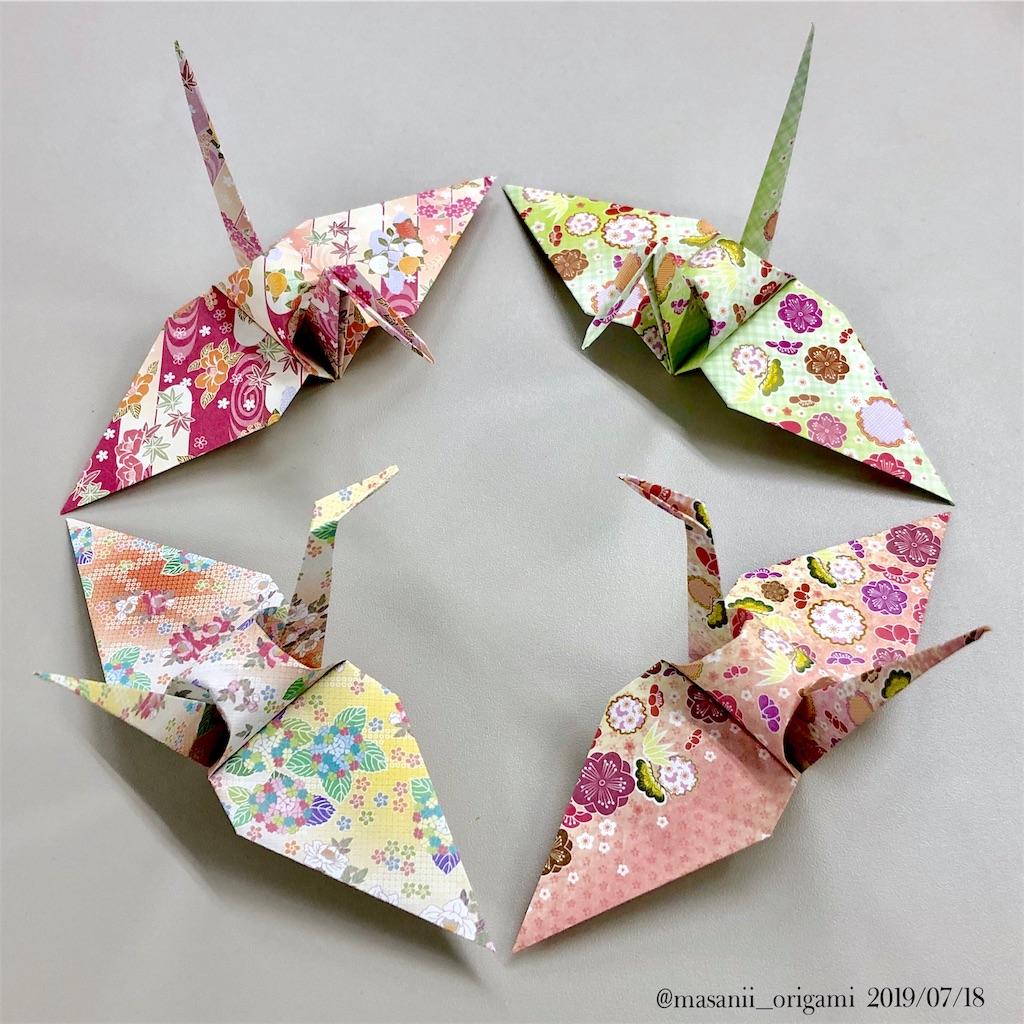 f:id:masanii_origami:20190718230707j:image