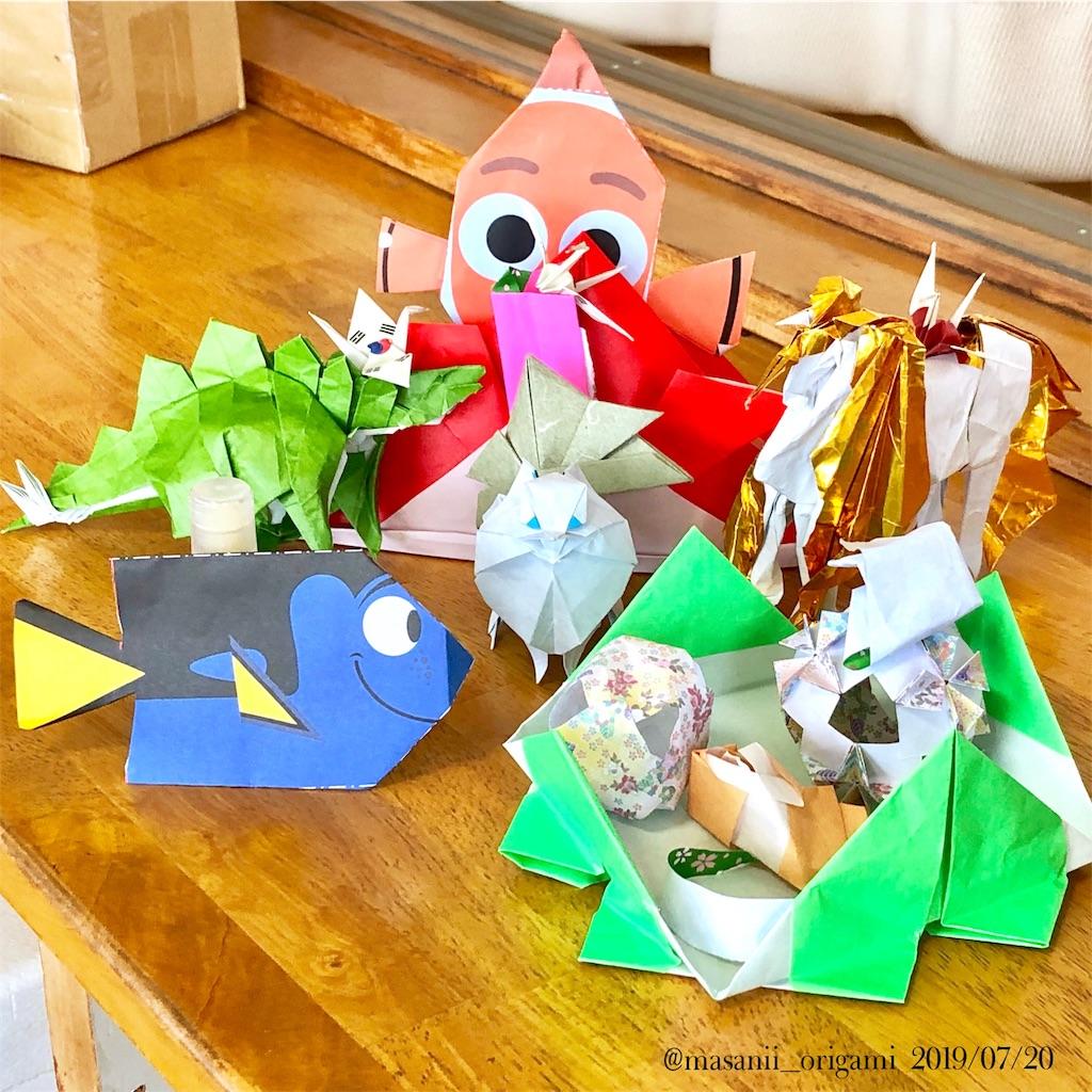 f:id:masanii_origami:20190720234556j:image