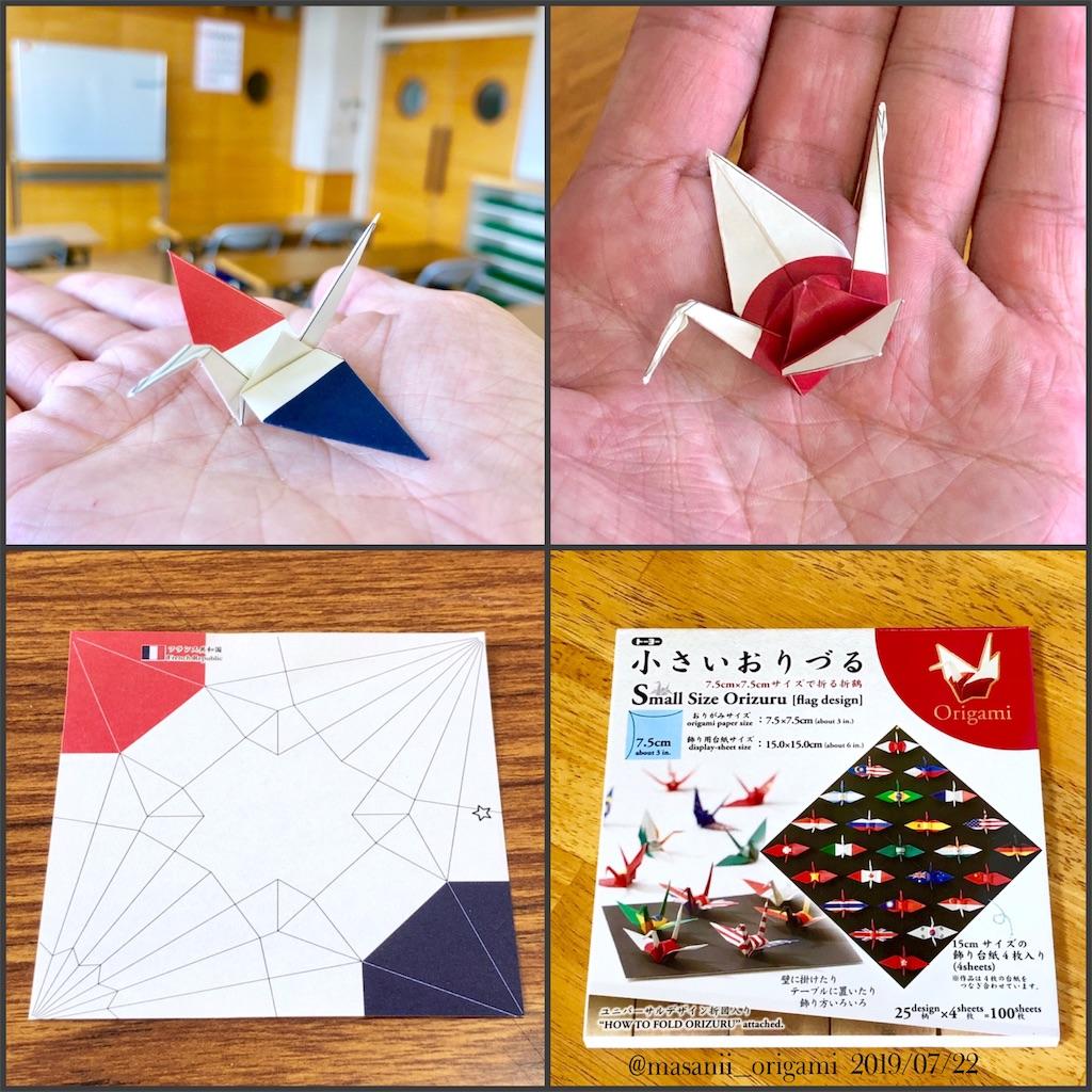f:id:masanii_origami:20190722084206j:image