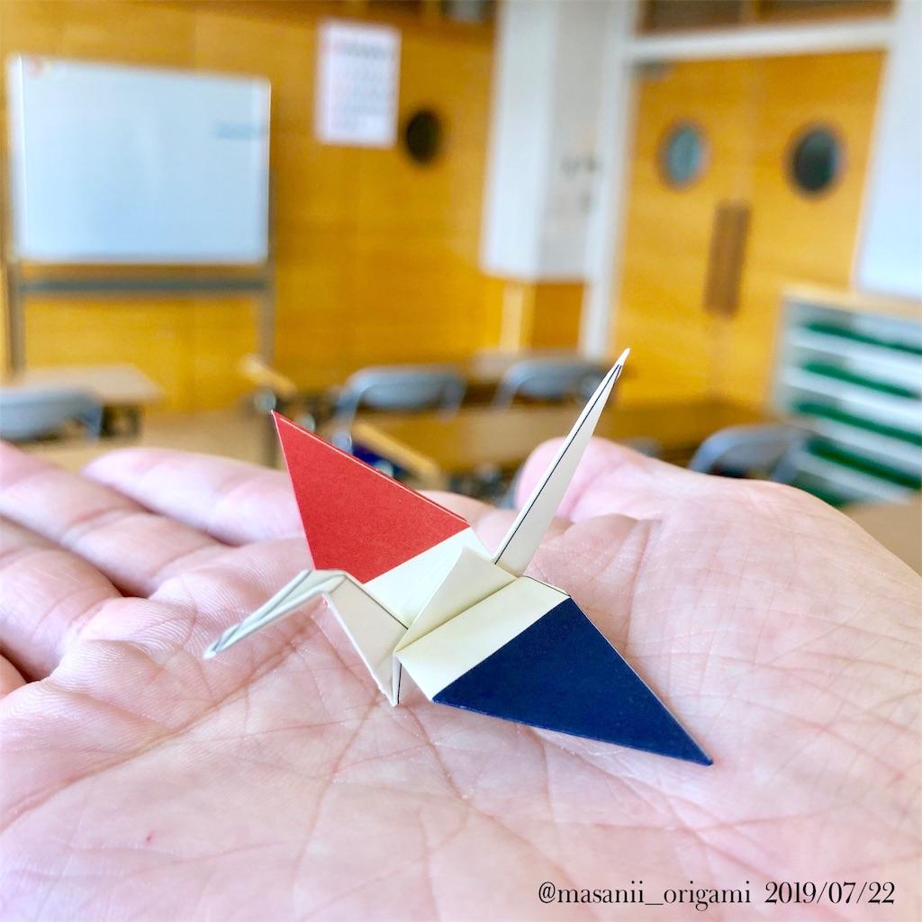 f:id:masanii_origami:20190722084635j:image