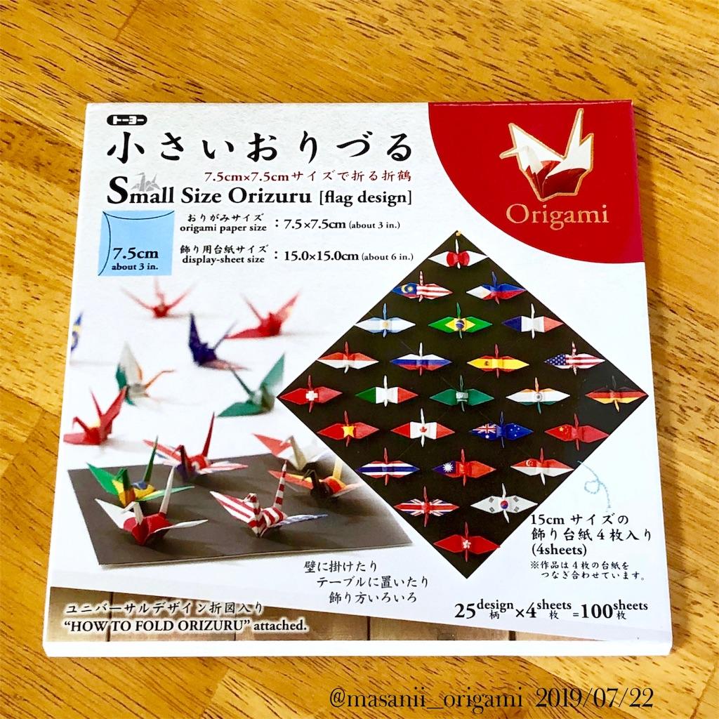 f:id:masanii_origami:20190722084725j:image