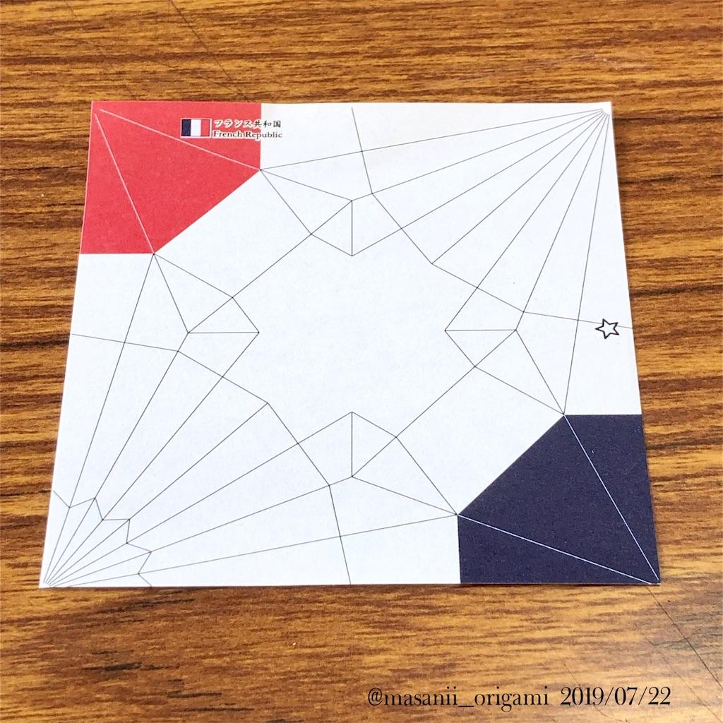 f:id:masanii_origami:20190722084756j:image