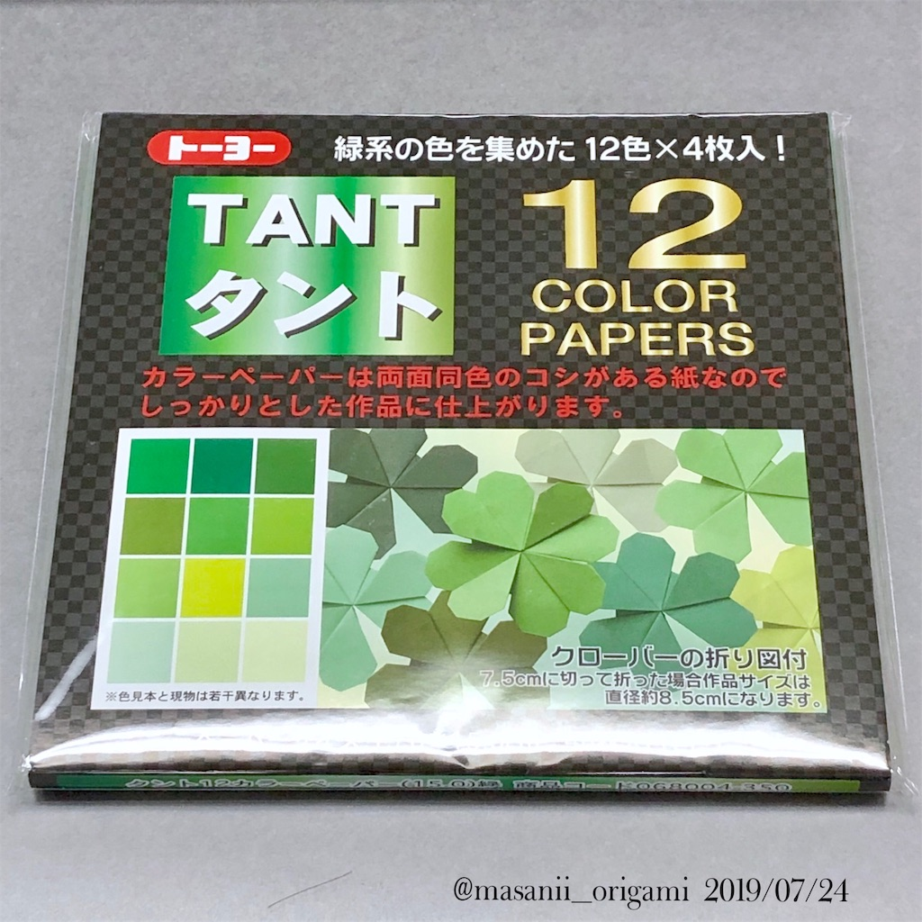 f:id:masanii_origami:20190724210642j:image