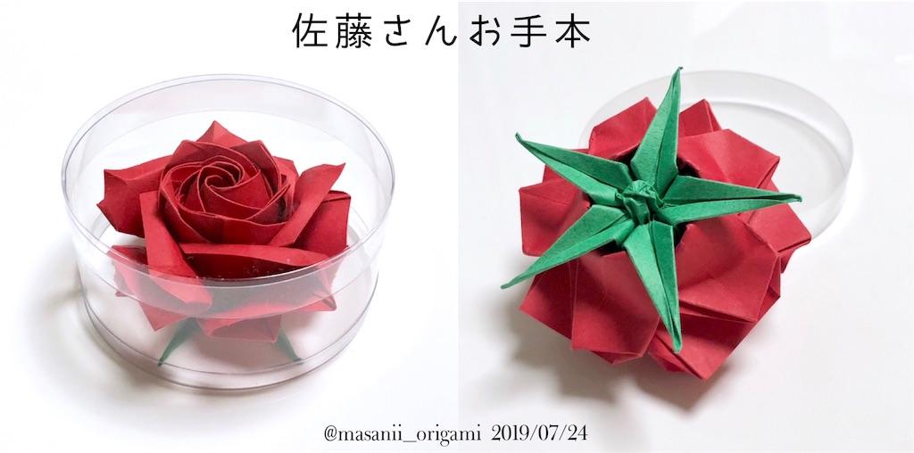 f:id:masanii_origami:20190724211009j:image