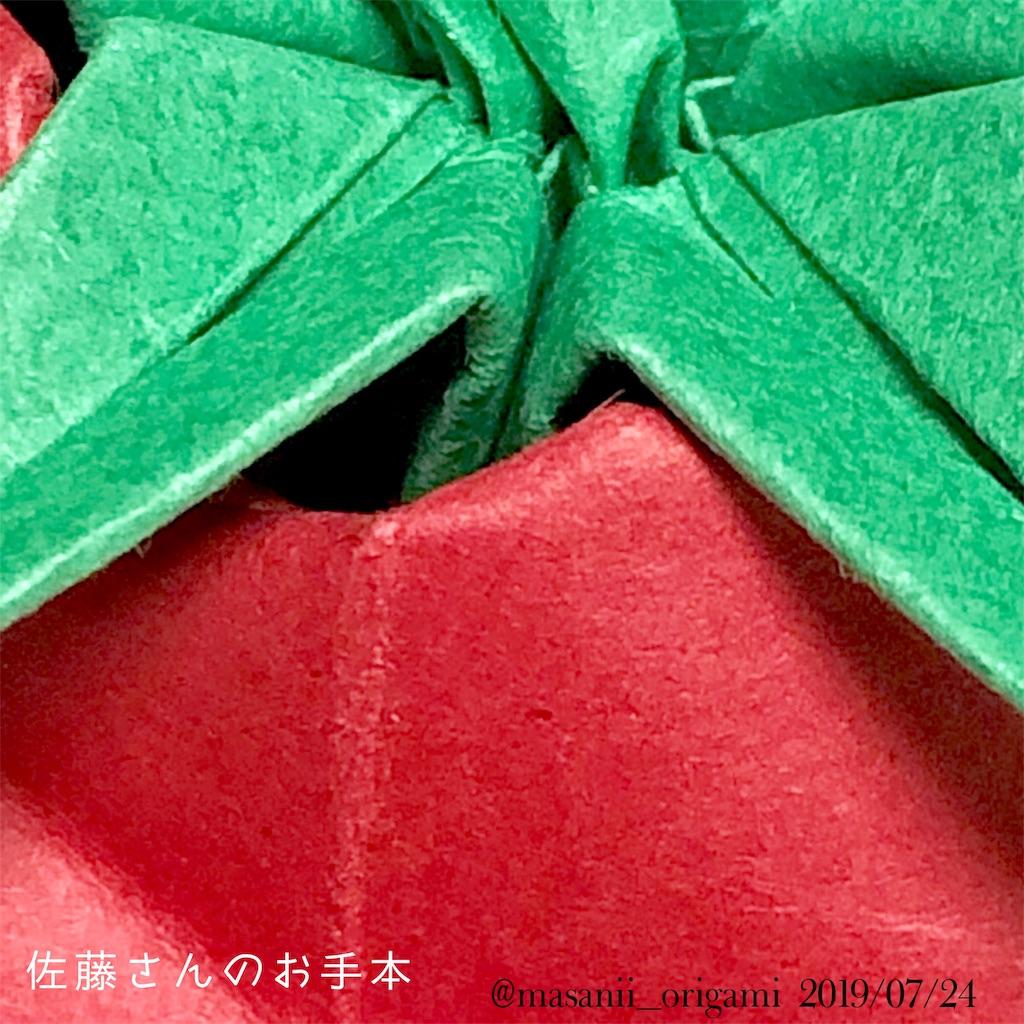 f:id:masanii_origami:20190724211240j:image