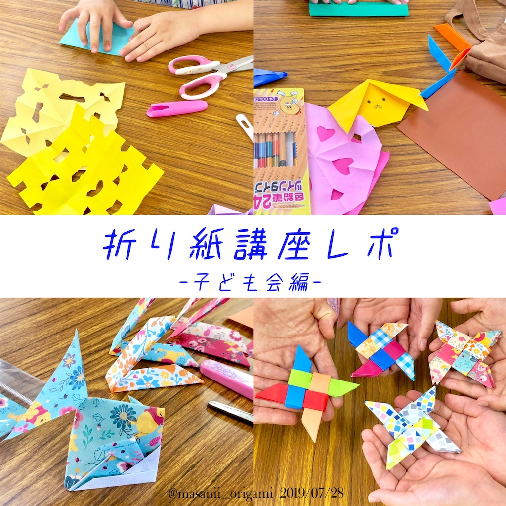 f:id:masanii_origami:20190728020419j:image