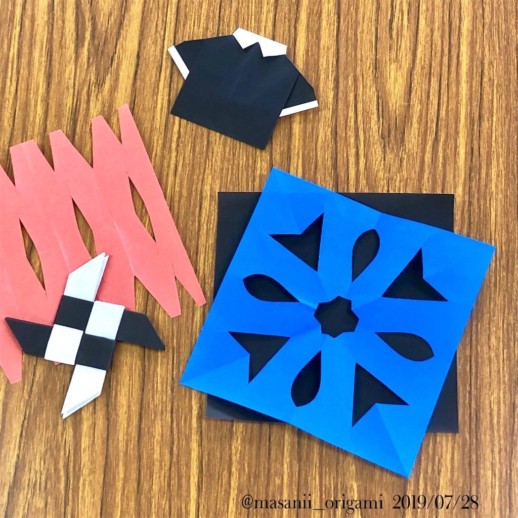 f:id:masanii_origami:20190728020833j:image