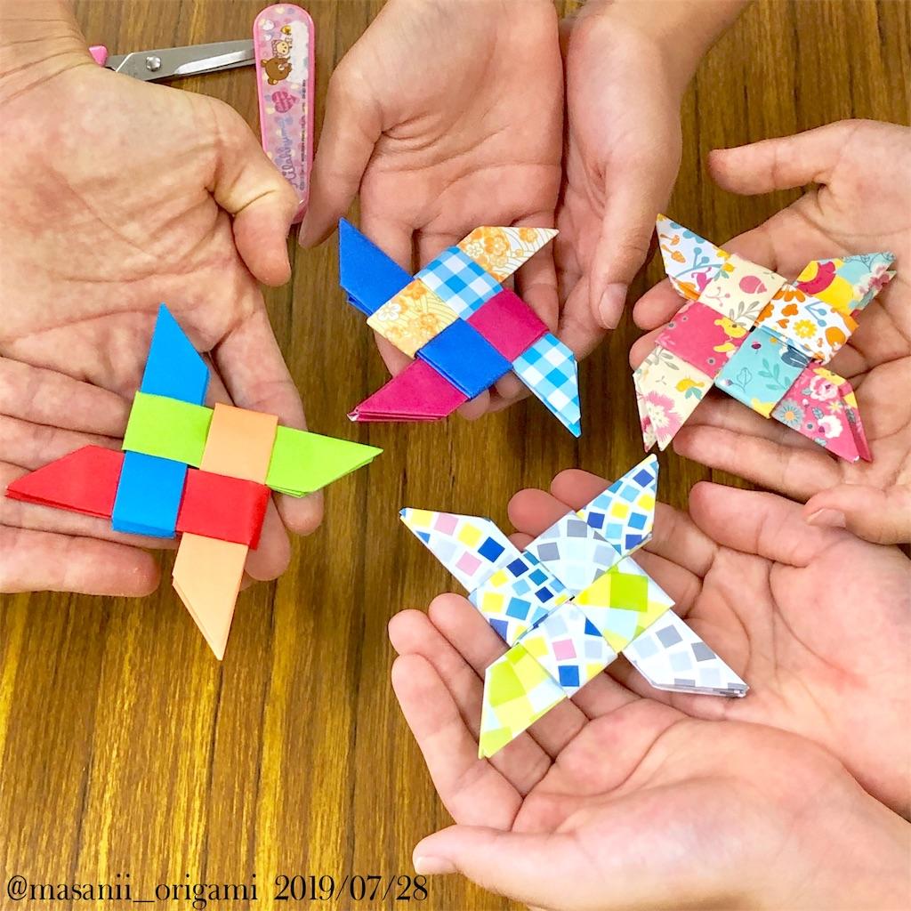 f:id:masanii_origami:20190728021033j:image