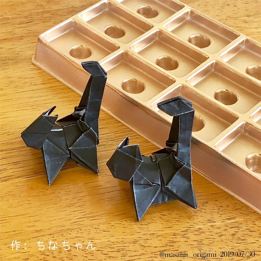 f:id:masanii_origami:20190730231549j:image