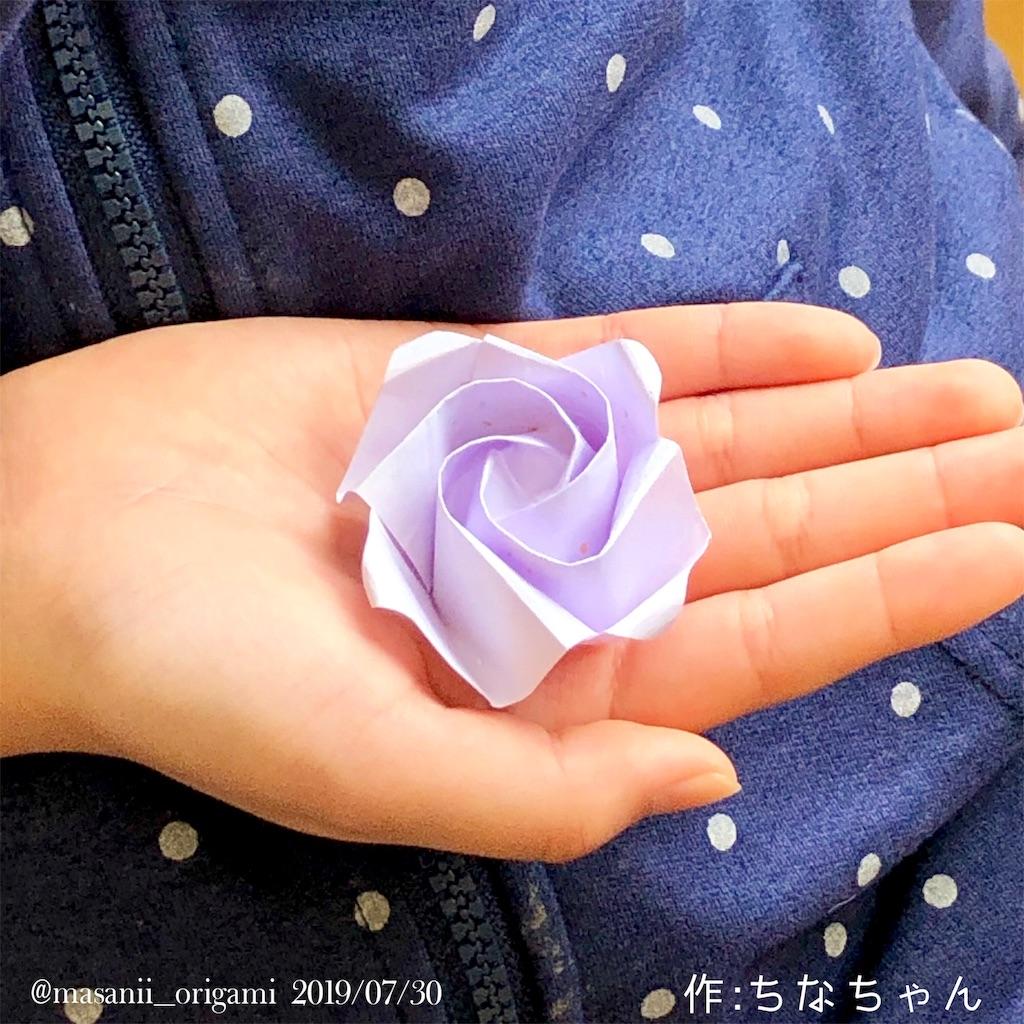 f:id:masanii_origami:20190730231606j:image