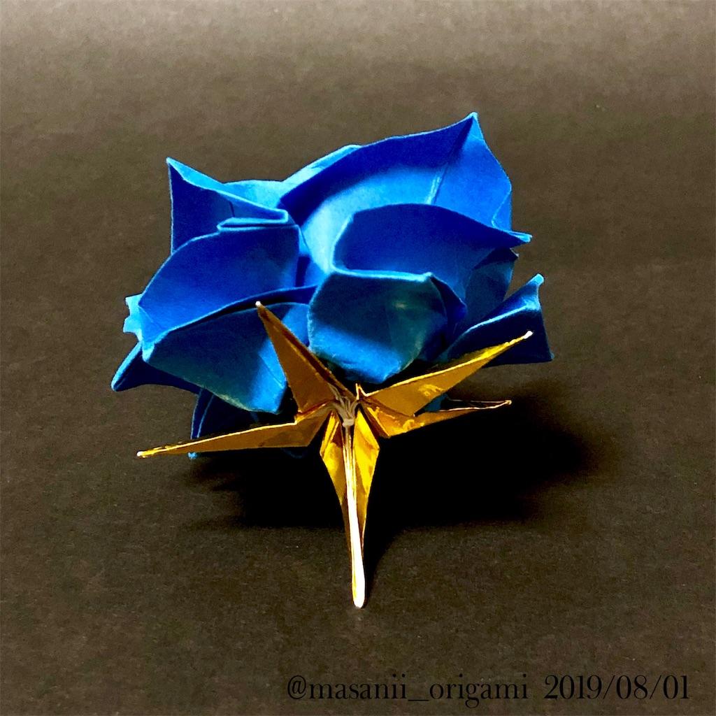 f:id:masanii_origami:20190801213805j:image