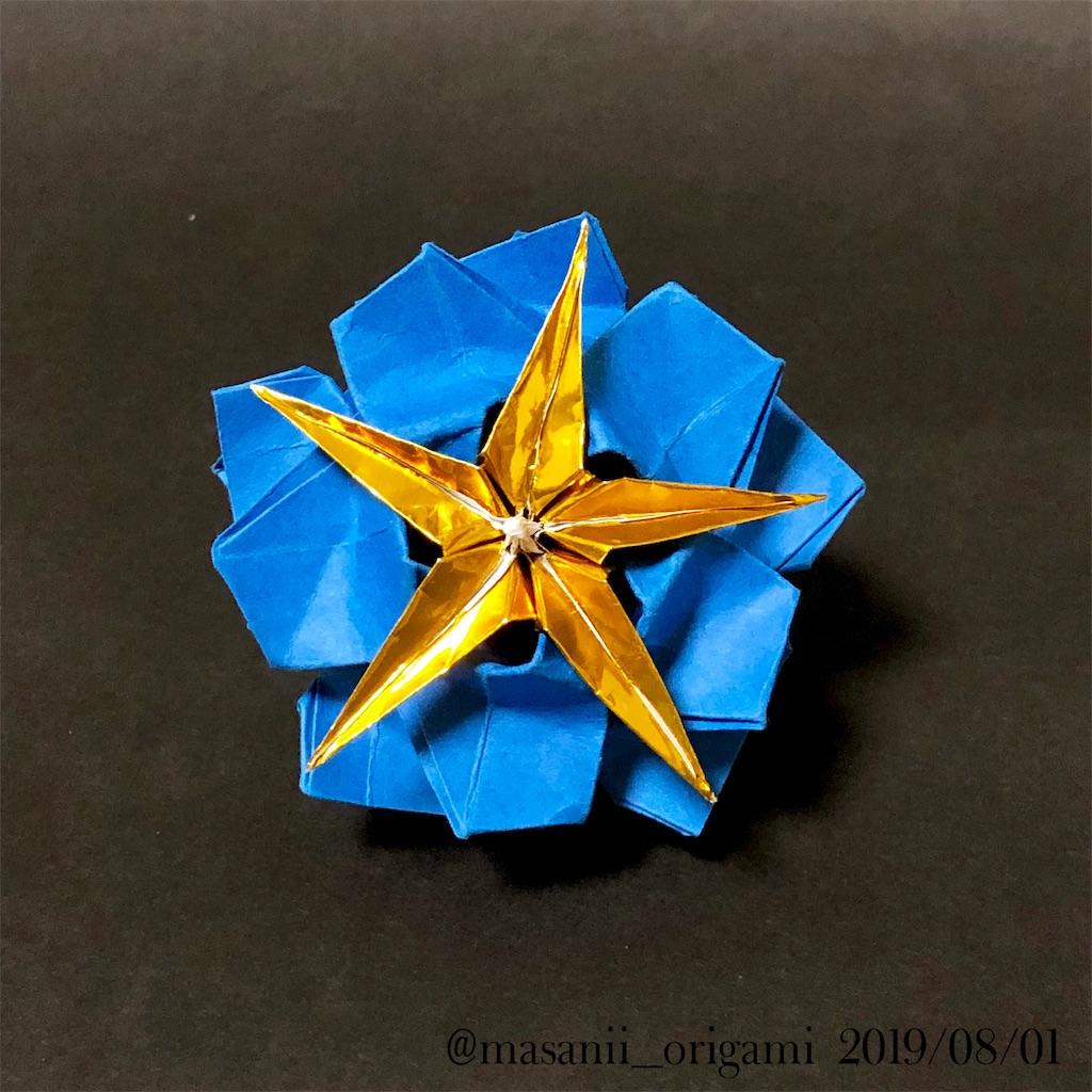 f:id:masanii_origami:20190801213820j:image