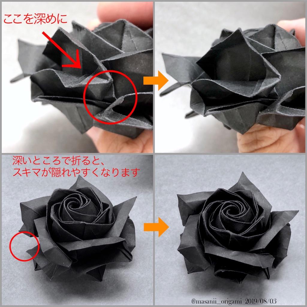 f:id:masanii_origami:20190803235100j:image