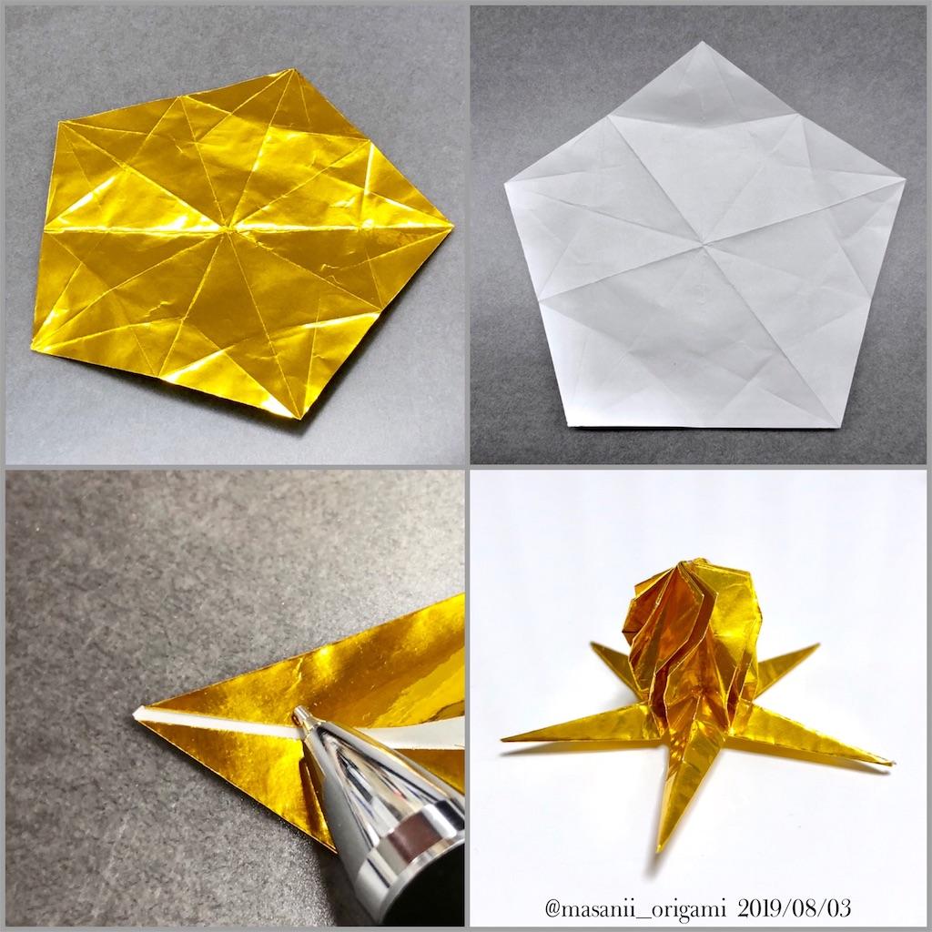 f:id:masanii_origami:20190803235221j:image